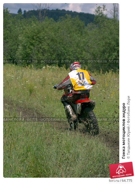 Гонка мотоциклов эндуро, фото № 64775, снято 20 июля 2017 г. (c) Талдыкин Юрий / Фотобанк Лори