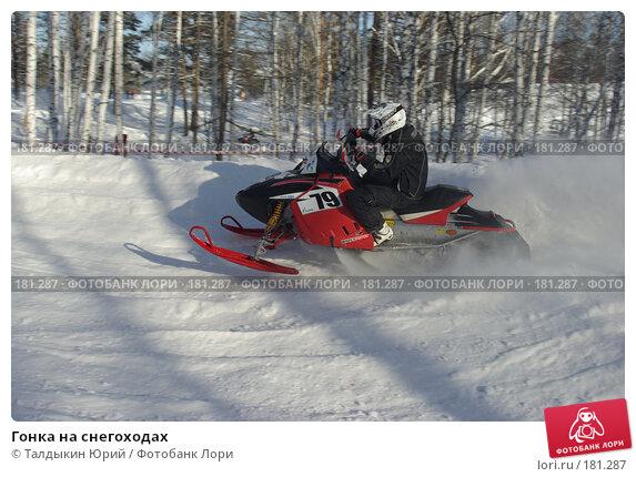 Купить «Гонка на снегоходах», фото № 181287, снято 20 января 2008 г. (c) Талдыкин Юрий / Фотобанк Лори