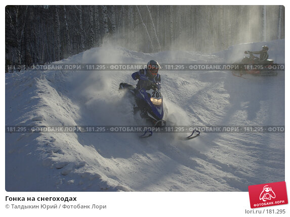 Гонка на снегоходах, фото № 181295, снято 20 января 2008 г. (c) Талдыкин Юрий / Фотобанк Лори