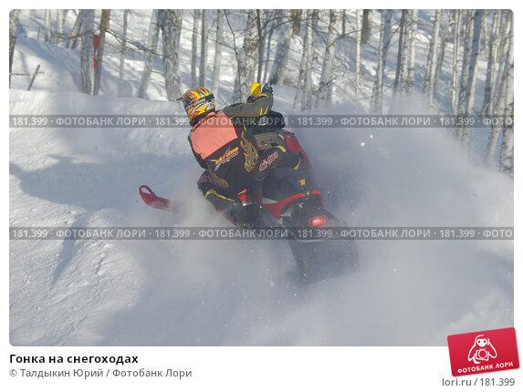 Гонка на снегоходах, фото № 181399, снято 20 января 2008 г. (c) Талдыкин Юрий / Фотобанк Лори