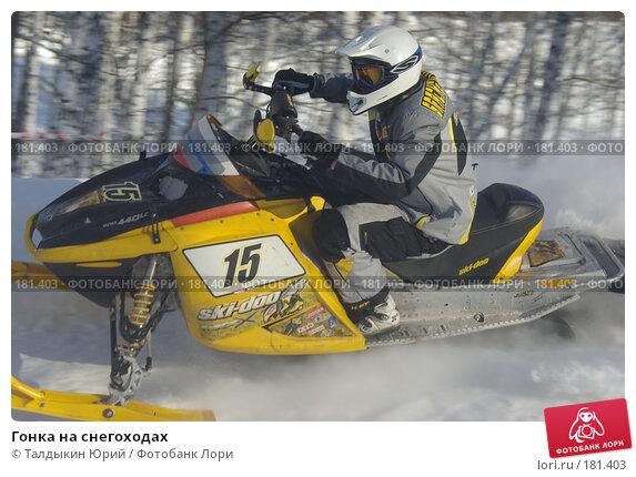 Гонка на снегоходах, фото № 181403, снято 20 января 2008 г. (c) Талдыкин Юрий / Фотобанк Лори