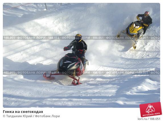 Гонка на снегоходах, фото № 188051, снято 20 января 2008 г. (c) Талдыкин Юрий / Фотобанк Лори
