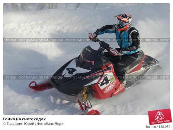 Гонка на снегоходах, фото № 188059, снято 20 января 2008 г. (c) Талдыкин Юрий / Фотобанк Лори