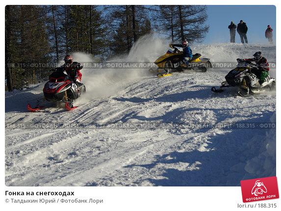 Гонка на снегоходах, фото № 188315, снято 20 января 2008 г. (c) Талдыкин Юрий / Фотобанк Лори