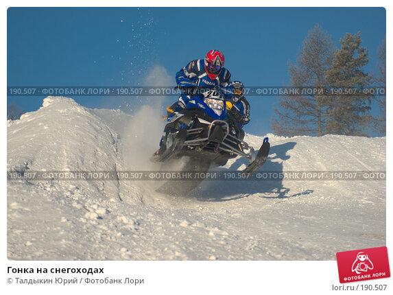 Гонка на снегоходах, фото № 190507, снято 22 июля 2017 г. (c) Талдыкин Юрий / Фотобанк Лори