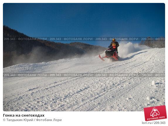 Гонка на снегоходах, фото № 209343, снято 20 января 2008 г. (c) Талдыкин Юрий / Фотобанк Лори