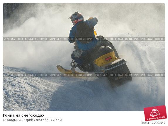 Гонка на снегоходах, фото № 209347, снято 20 января 2008 г. (c) Талдыкин Юрий / Фотобанк Лори
