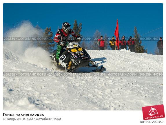 Гонка на снегоходах, фото № 209359, снято 20 января 2008 г. (c) Талдыкин Юрий / Фотобанк Лори