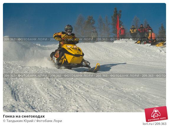 Гонка на снегоходах, фото № 209363, снято 20 января 2008 г. (c) Талдыкин Юрий / Фотобанк Лори