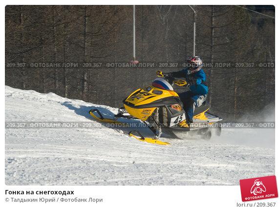 Купить «Гонка на снегоходах», фото № 209367, снято 20 января 2008 г. (c) Талдыкин Юрий / Фотобанк Лори