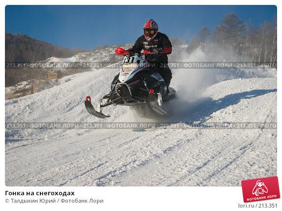 Купить «Гонка на снегоходах», фото № 213351, снято 20 января 2008 г. (c) Талдыкин Юрий / Фотобанк Лори