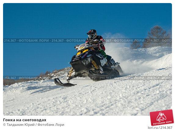 Гонка на снегоходах, фото № 214367, снято 20 января 2008 г. (c) Талдыкин Юрий / Фотобанк Лори