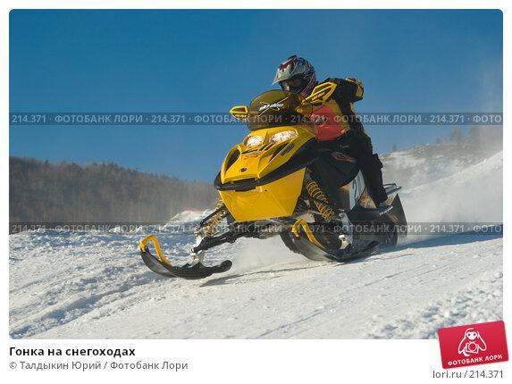 Гонка на снегоходах, фото № 214371, снято 20 января 2008 г. (c) Талдыкин Юрий / Фотобанк Лори