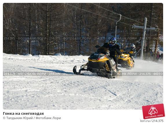 Гонка на снегоходах, фото № 214375, снято 20 января 2008 г. (c) Талдыкин Юрий / Фотобанк Лори
