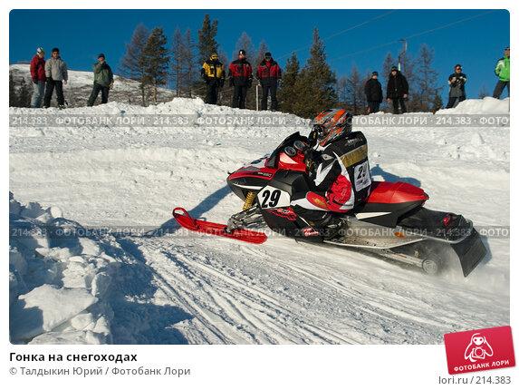 Гонка на снегоходах, фото № 214383, снято 20 января 2008 г. (c) Талдыкин Юрий / Фотобанк Лори