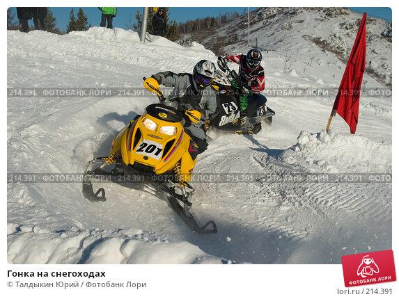 Гонка на снегоходах, фото № 214391, снято 20 января 2008 г. (c) Талдыкин Юрий / Фотобанк Лори