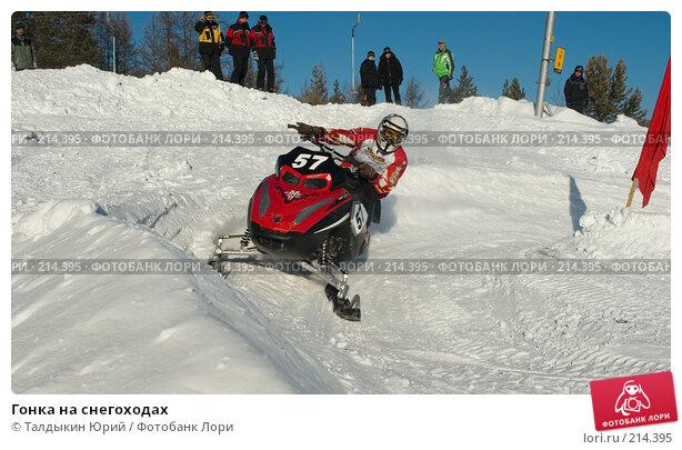 Гонка на снегоходах, фото № 214395, снято 20 января 2008 г. (c) Талдыкин Юрий / Фотобанк Лори
