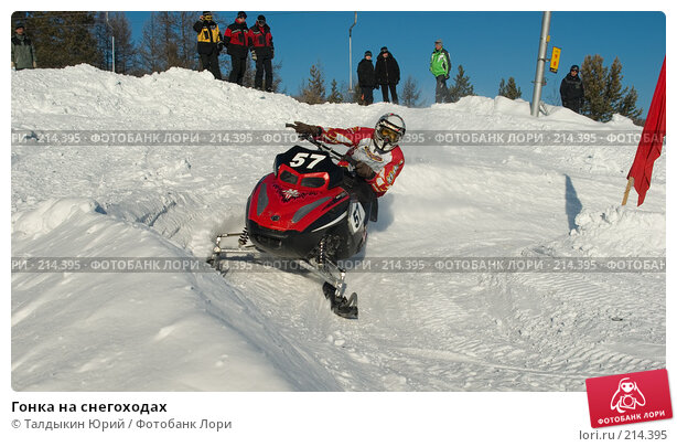Купить «Гонка на снегоходах», фото № 214395, снято 20 января 2008 г. (c) Талдыкин Юрий / Фотобанк Лори