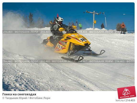 Купить «Гонка на снегоходах», фото № 214403, снято 20 января 2008 г. (c) Талдыкин Юрий / Фотобанк Лори