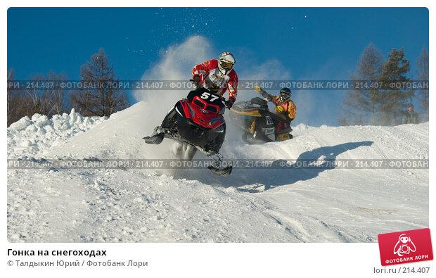 Гонка на снегоходах, фото № 214407, снято 20 января 2008 г. (c) Талдыкин Юрий / Фотобанк Лори