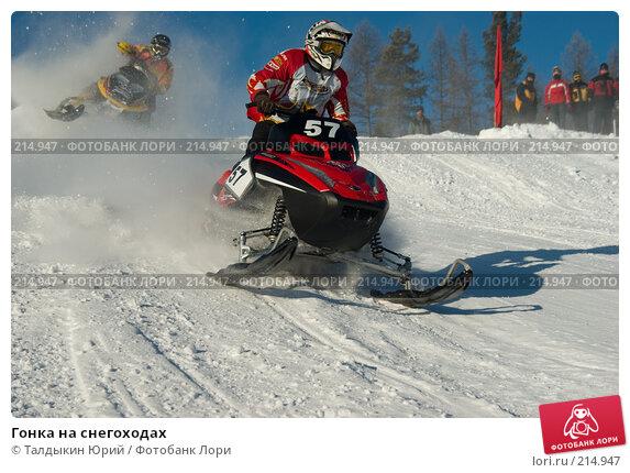 Гонка на снегоходах, фото № 214947, снято 20 января 2008 г. (c) Талдыкин Юрий / Фотобанк Лори