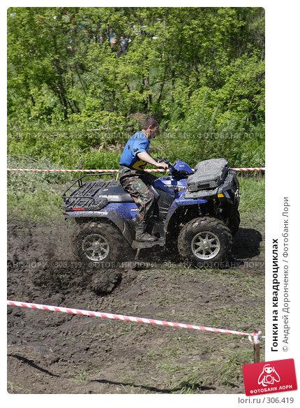 Купить «Гонки на квадроциклах», фото № 306419, снято 31 мая 2008 г. (c) Андрей Доронченко / Фотобанк Лори