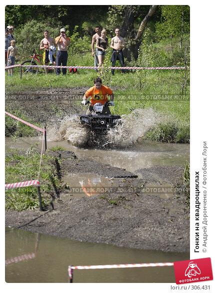 Гонки на квадроциклах, фото № 306431, снято 31 мая 2008 г. (c) Андрей Доронченко / Фотобанк Лори