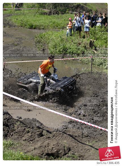 Гонки на квадроциклах, фото № 306435, снято 31 мая 2008 г. (c) Андрей Доронченко / Фотобанк Лори