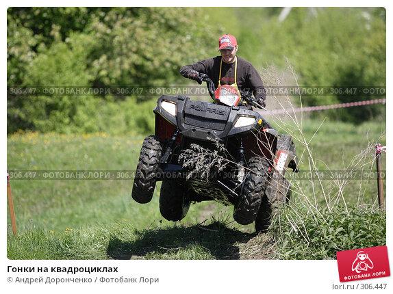 Гонки на квадроциклах, фото № 306447, снято 31 мая 2008 г. (c) Андрей Доронченко / Фотобанк Лори