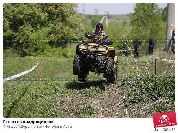 Купить «Гонки на квадроциклах», фото № 306459, снято 31 мая 2008 г. (c) Андрей Доронченко / Фотобанк Лори