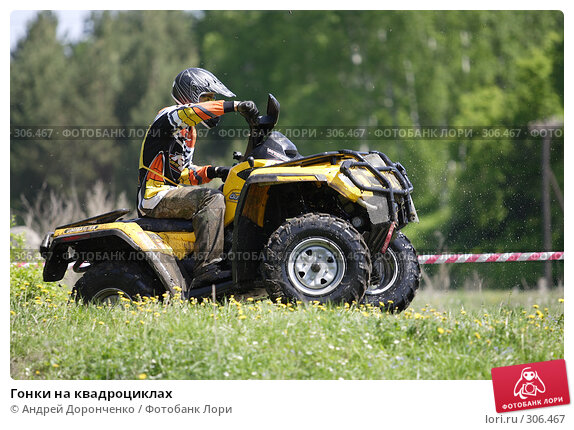 Купить «Гонки на квадроциклах», фото № 306467, снято 31 мая 2008 г. (c) Андрей Доронченко / Фотобанк Лори