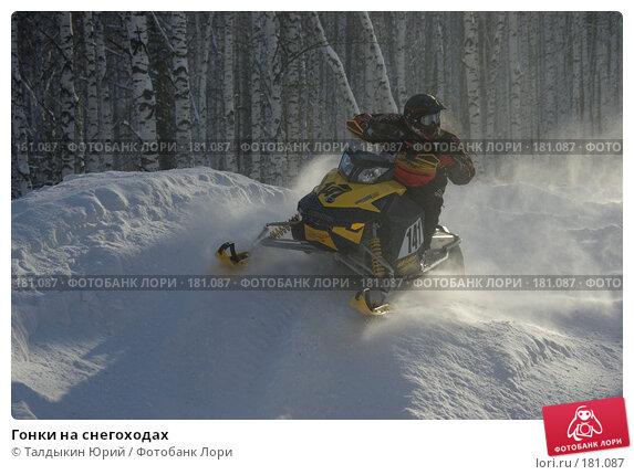 Гонки на снегоходах, фото № 181087, снято 20 января 2008 г. (c) Талдыкин Юрий / Фотобанк Лори
