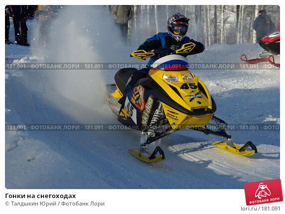 Гонки на снегоходах, фото № 181091, снято 20 января 2008 г. (c) Талдыкин Юрий / Фотобанк Лори