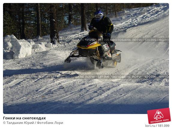 Гонки на снегоходах, фото № 181099, снято 20 января 2008 г. (c) Талдыкин Юрий / Фотобанк Лори