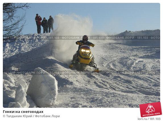 Гонки на снегоходах, фото № 181103, снято 20 января 2008 г. (c) Талдыкин Юрий / Фотобанк Лори