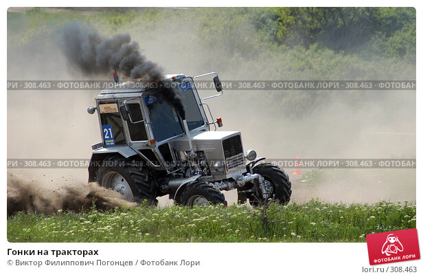 Гонки на тракторах, фото № 308463, снято 14 мая 2006 г. (c) Виктор Филиппович Погонцев / Фотобанк Лори
