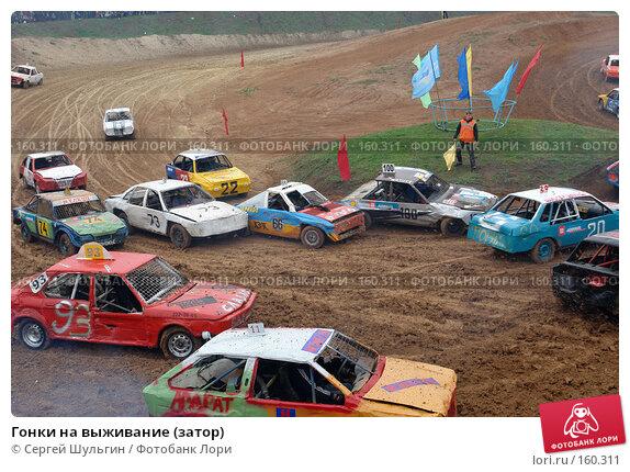 Гонки на выживание (затор), фото № 160311, снято 27 октября 2007 г. (c) Сергей Шульгин / Фотобанк Лори