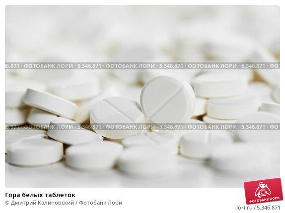 Купить «Гора белых таблеток», фото № 5346871, снято 11 октября 2012 г. (c) Дмитрий Калиновский / Фотобанк Лори
