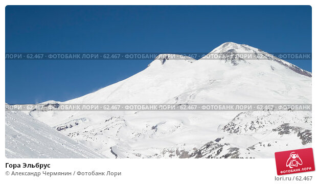 Гора Эльбрус, фото № 62467, снято 25 февраля 2007 г. (c) Александр Чермянин / Фотобанк Лори