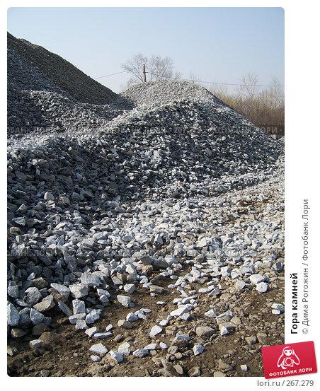 Гора камней, фото № 267279, снято 23 апреля 2008 г. (c) Дима Рогожин / Фотобанк Лори