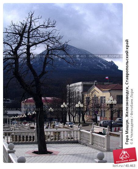 Гора Машук. Железноводск, Ставропольский край, фото № 40463, снято 7 января 2005 г. (c) A Челмодеев / Фотобанк Лори