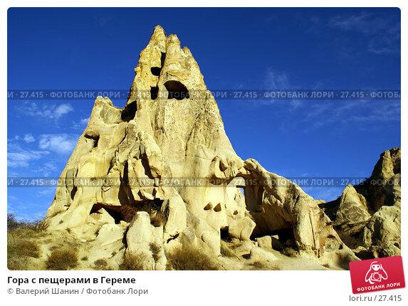 Купить «Гора с пещерами в Гереме», фото № 27415, снято 10 ноября 2006 г. (c) Валерий Шанин / Фотобанк Лори
