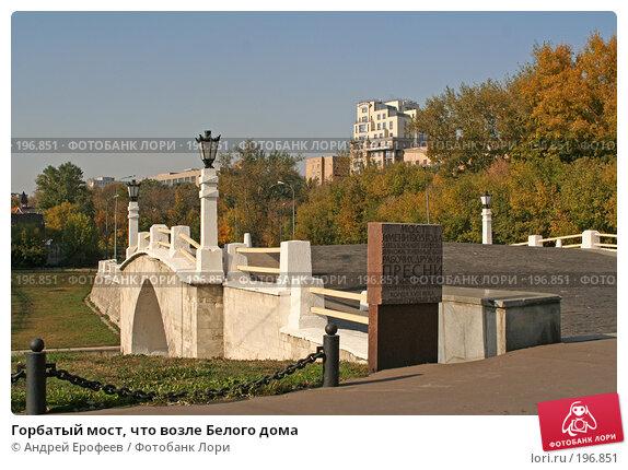 Горбатый мост, что возле Белого дома, фото № 196851, снято 30 сентября 2005 г. (c) Андрей Ерофеев / Фотобанк Лори