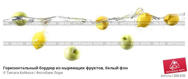 Купить «Горизонтальный бордюр из ныряющих фруктов, белый фон», фото № 200635, снято 18 декабря 2017 г. (c) Tamara Kulikova / Фотобанк Лори