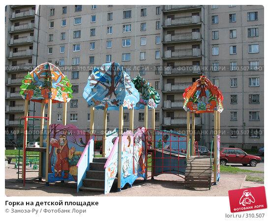 Горка на детской площадке, фото № 310507, снято 31 мая 2008 г. (c) Заноза-Ру / Фотобанк Лори