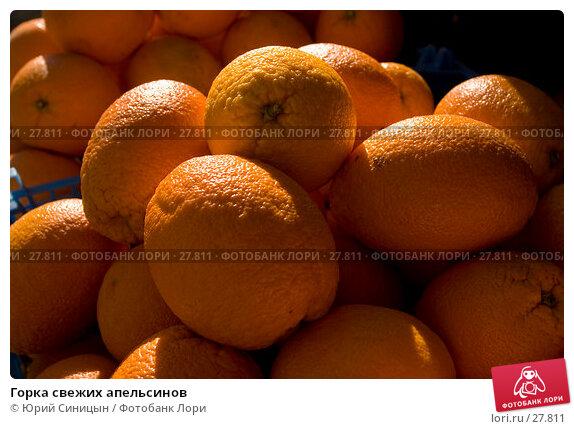 Горка свежих апельсинов, фото № 27811, снято 27 марта 2007 г. (c) Юрий Синицын / Фотобанк Лори