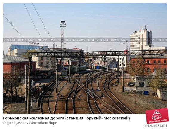 Горьковская железная дорога (станция Горький- Московский), фото № 251611, снято 13 апреля 2008 г. (c) Igor Lijashkov / Фотобанк Лори