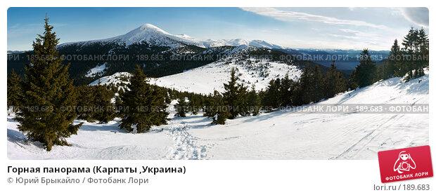 Купить «Горная панорама (Карпаты ,Украина)», фото № 189683, снято 20 апреля 2018 г. (c) Юрий Брыкайло / Фотобанк Лори