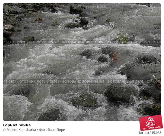 Горная речка, фото № 15063, снято 3 октября 2006 г. (c) Maxim Kamchatka / Фотобанк Лори