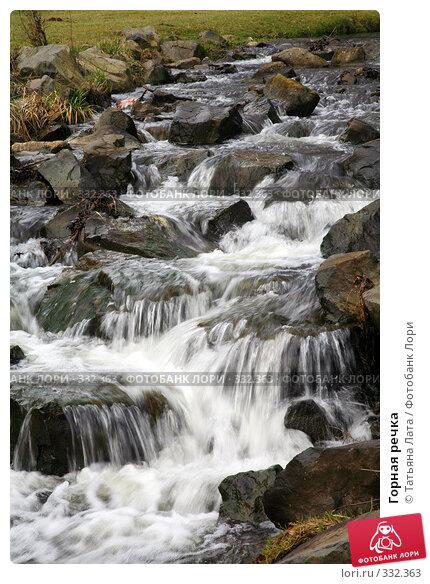 Купить «Горная речка», фото № 332363, снято 28 февраля 2008 г. (c) Татьяна Лата / Фотобанк Лори